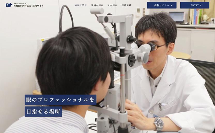 木村眼科内科病院さま