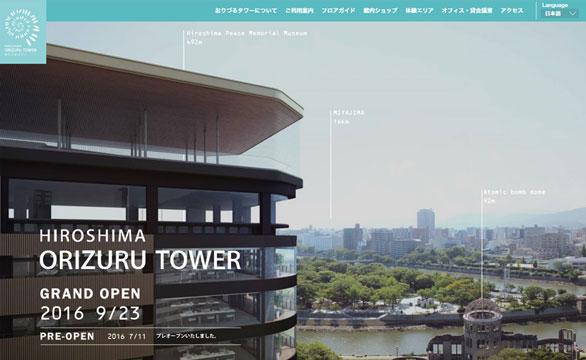 世界遺産の隣に位置する「おりづるタワー」のサイト構築