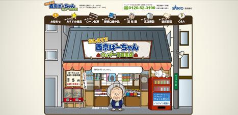 おしえて!!西京ばーちゃん ウェブ一丁目支店