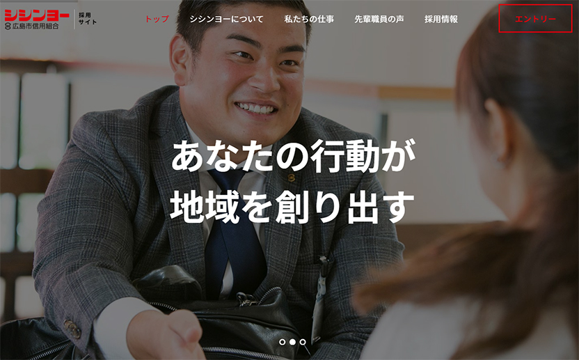 広島市信用組合さま