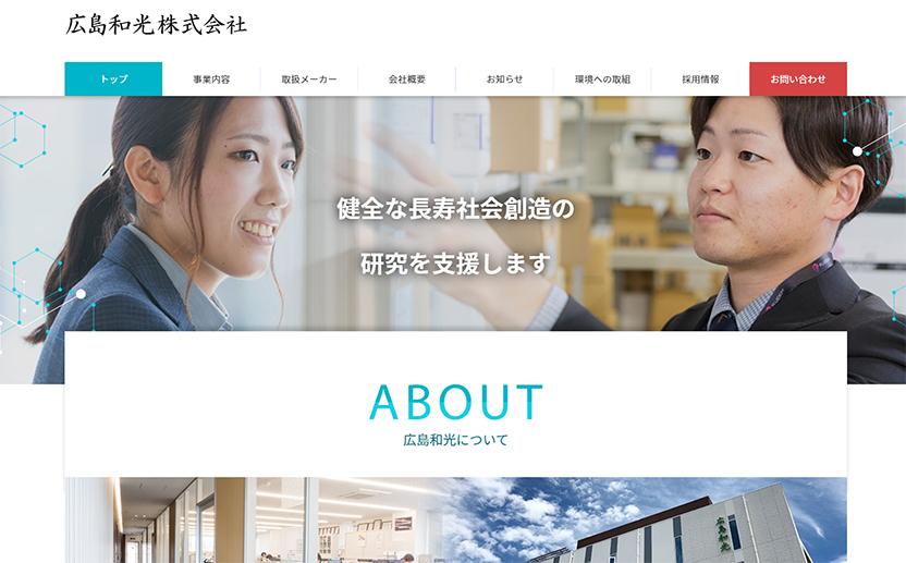 広島和光株式会社さま